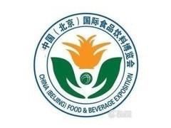 2020第七届中国北京国际食品饮料博览会盛大启幕
