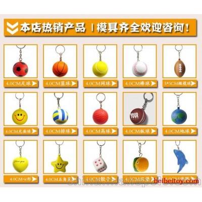 宁波pu球广州礼品公司玩具加盟_