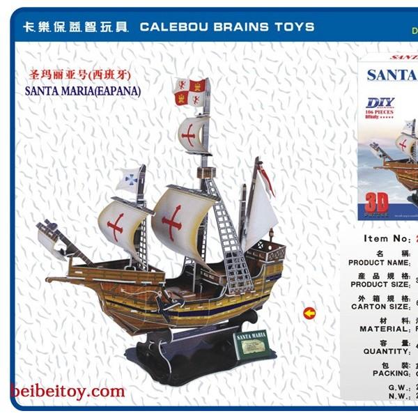 圣玛丽亚号 (帆船)立体模型2803-E