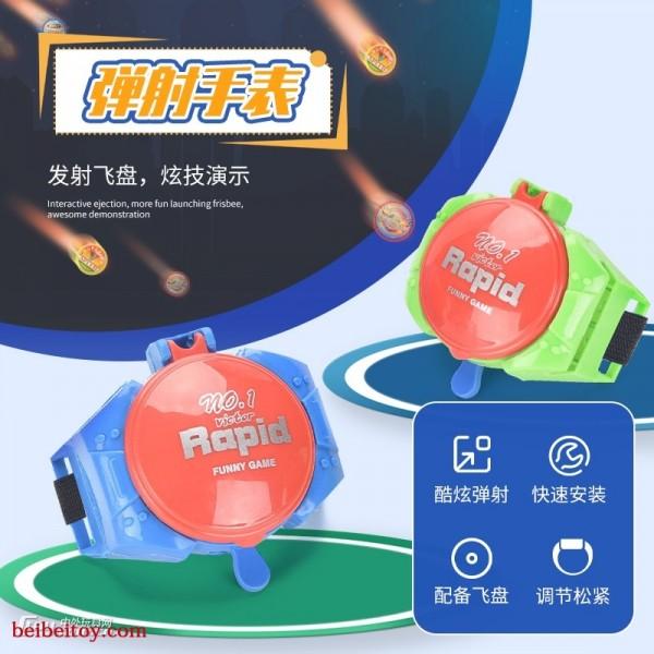 儿童弹射手表飞碟发射器儿童玩具手表弹射飞盘手表