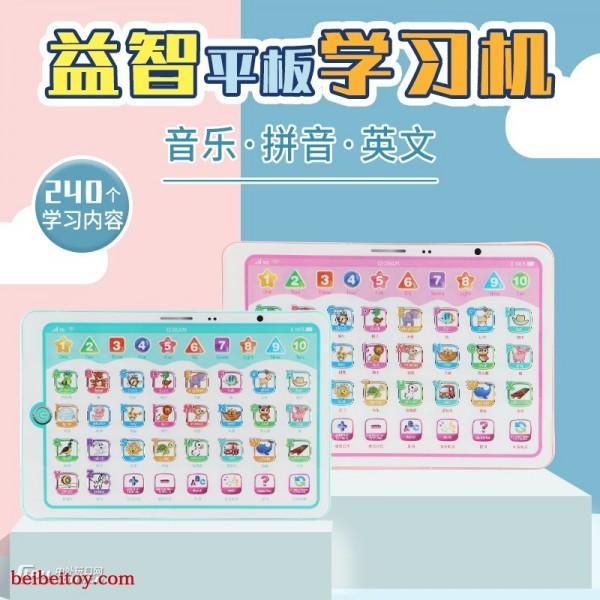 乐童童 儿童早教迷你智能平板学习机YZ111