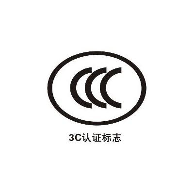 玩具CCC认证服务