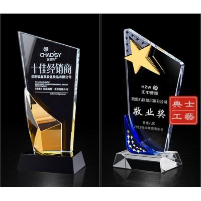水晶logo奖杯、目标达成奖奖杯、公司年度颁奖奖杯定制