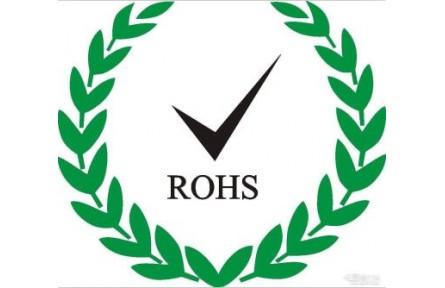 ROHS检测报告东莞ROHS2.0报告
