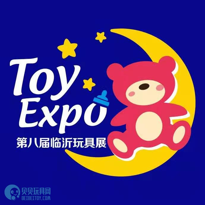 第八届万魅·临沂国际玩具产业及婴童用品博览会